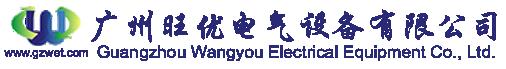 广州旺优电气设备有限公司
